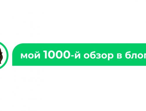 1000й обзор в блоге где в киеве жить хорошо