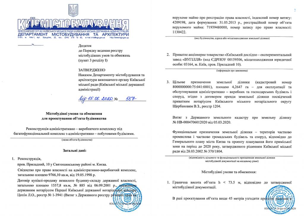 ЖК Академ-Квартал Градостроительные условия и ограничения