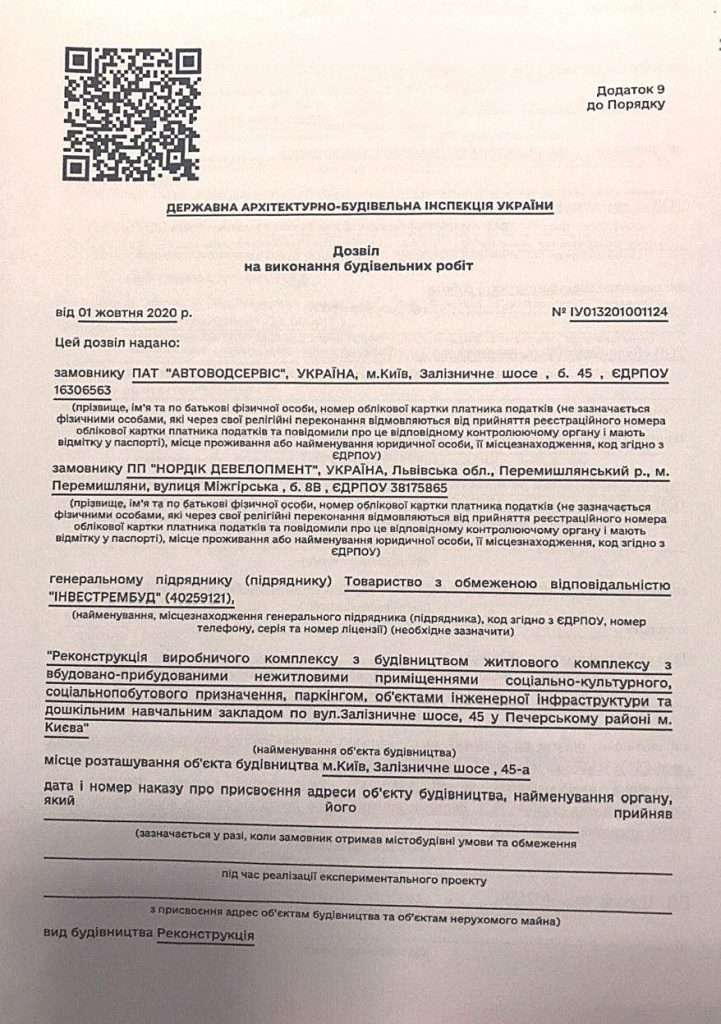 ЖК Nordica Residence разрешение на строительство