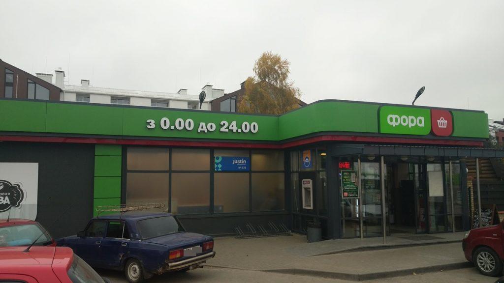 ЖК Белый шоколад Центр в Белогородке продуктовый магазин