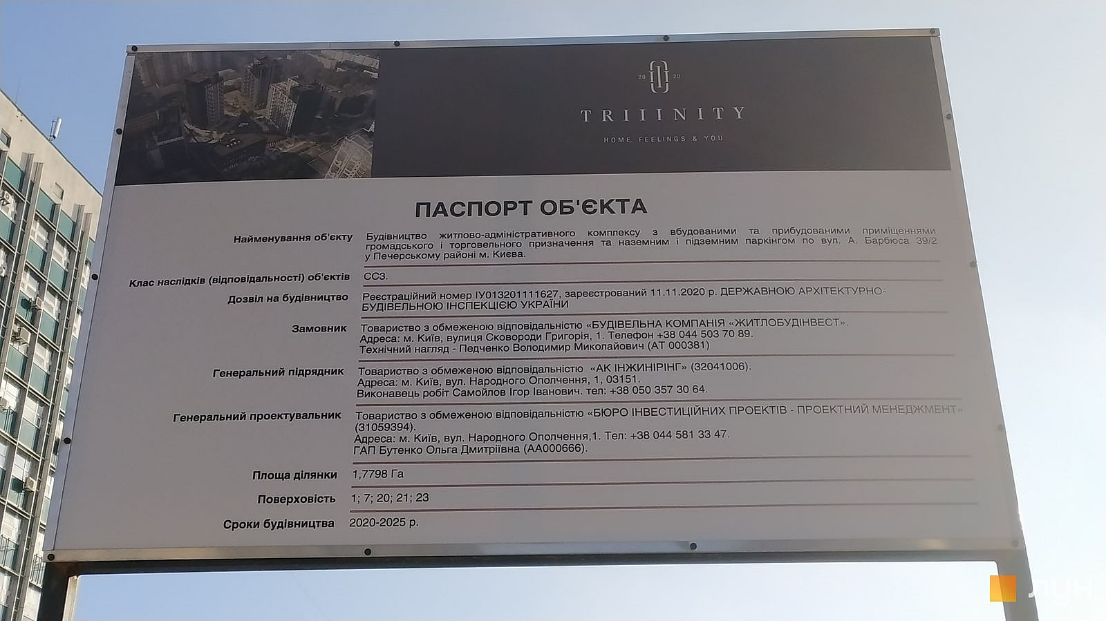 ЖК TRIIINITY паспорт объекта