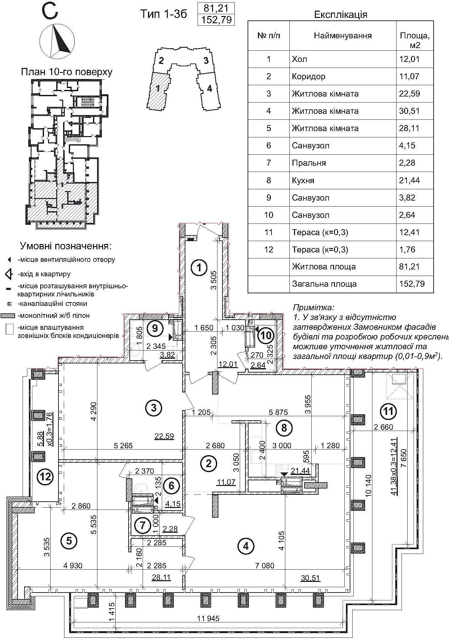 ЖК Crystal Park Tower вариант планировки квартир