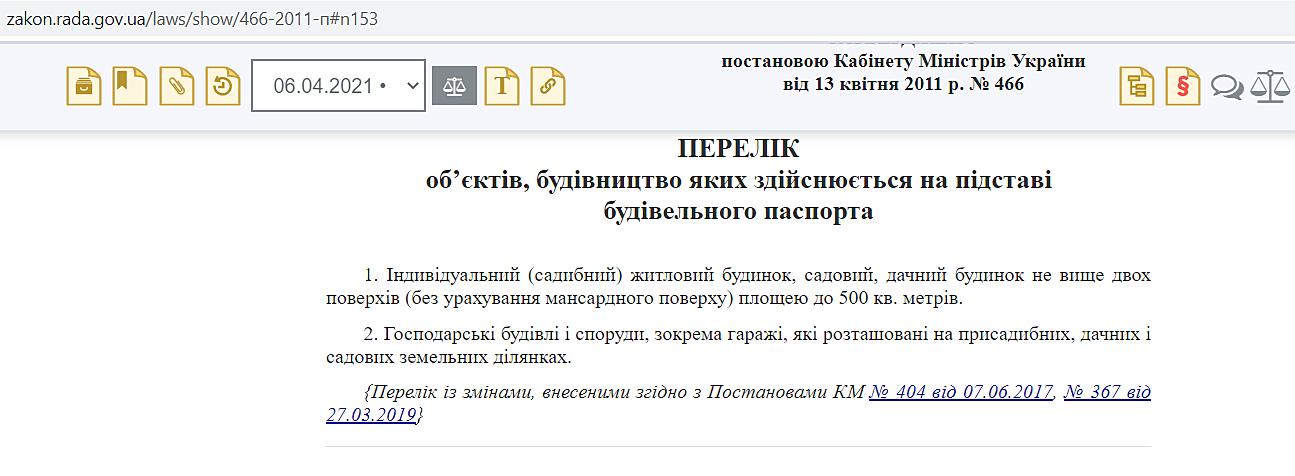 ЖК Осенняя, 71 строительный паспорт