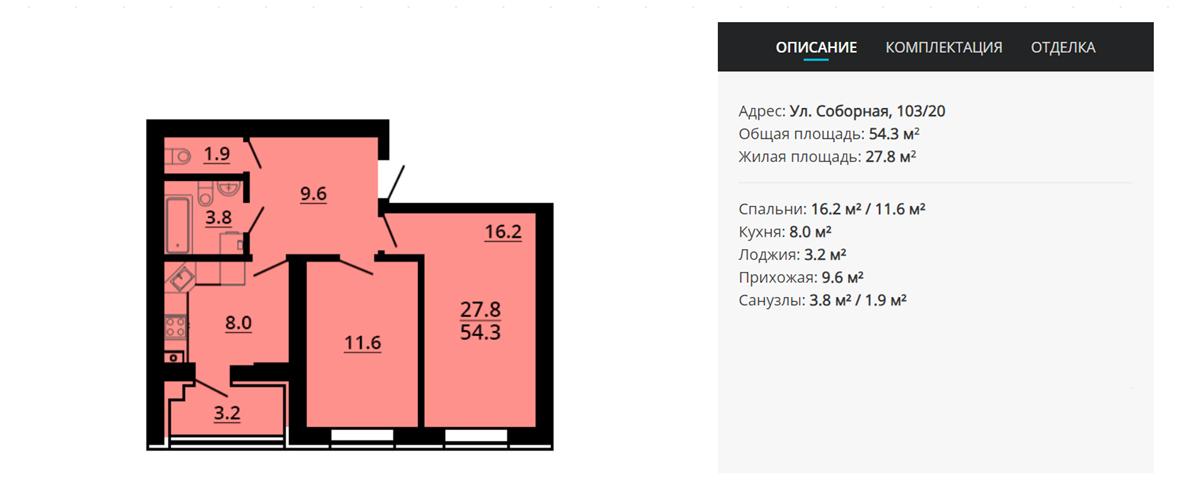 ЖК Львівський затишок вариант планировки двухкомнатной квартиры