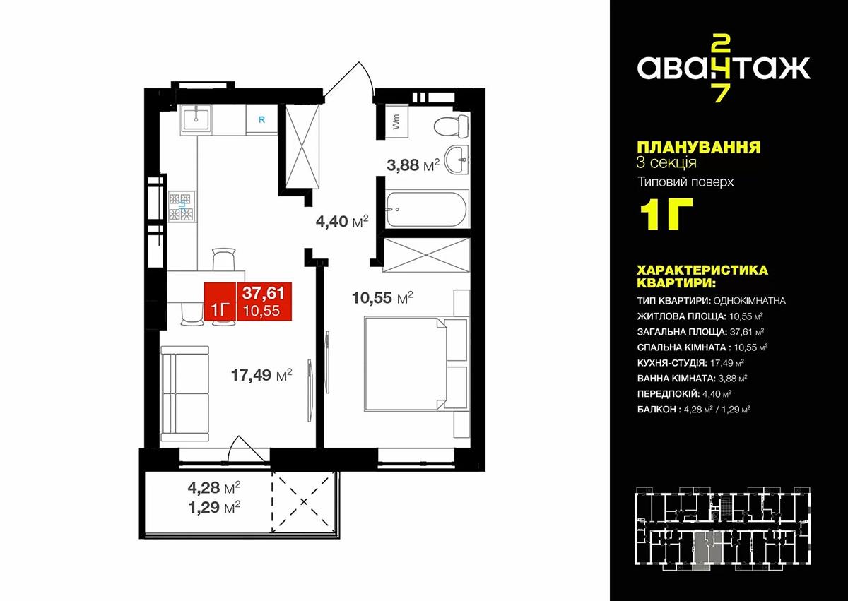ЖК Авантаж 247 вариант планировки однокомнатной квартиры