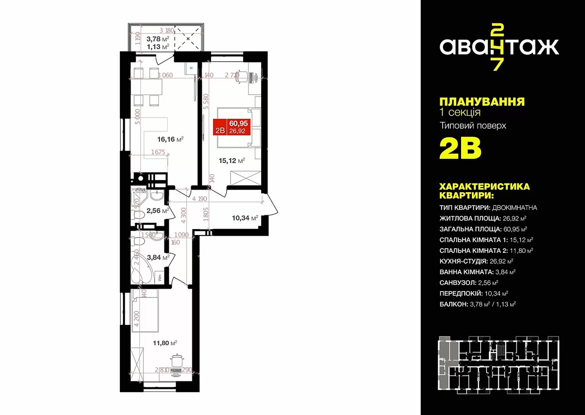 ЖК Авантаж 247 вариант планировки квартиры-распашонки