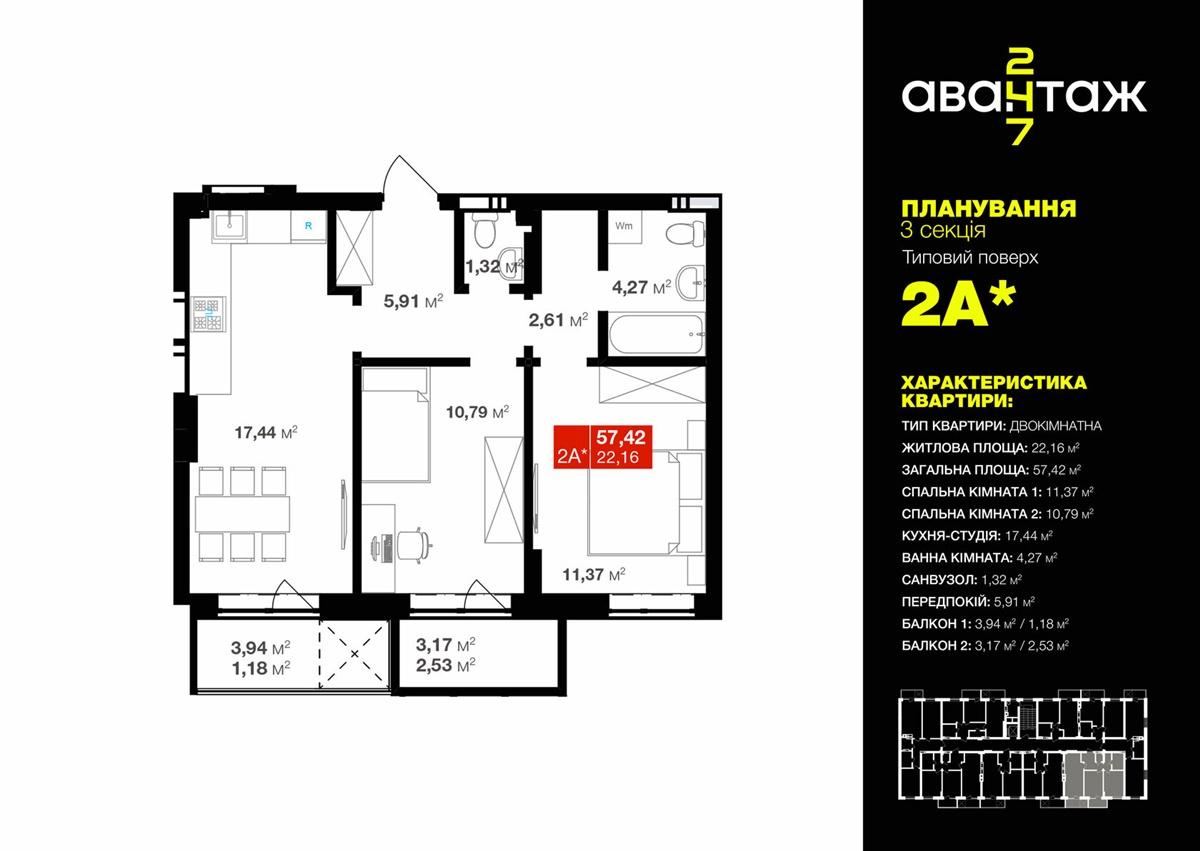 ЖК Авантаж 247 вариант планировки двухкомнатной квартиры