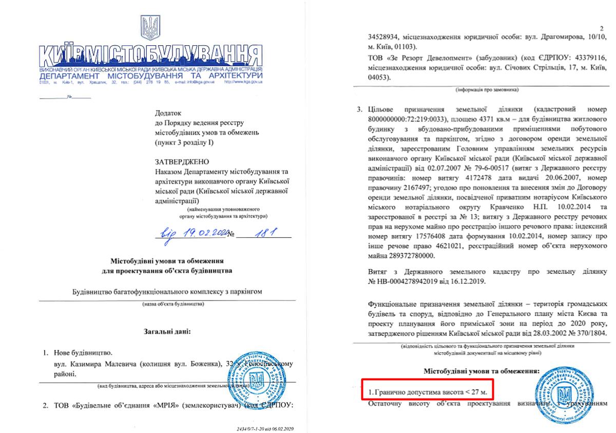 ЖК по ул. Малевича, 32 ГУО на проектирование
