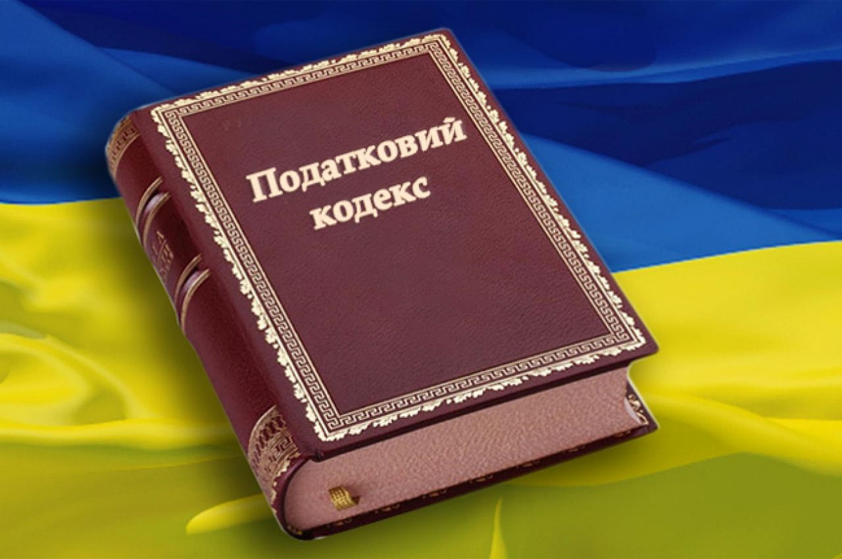 Законопроект изменений в Налоговый Кодекс Украины