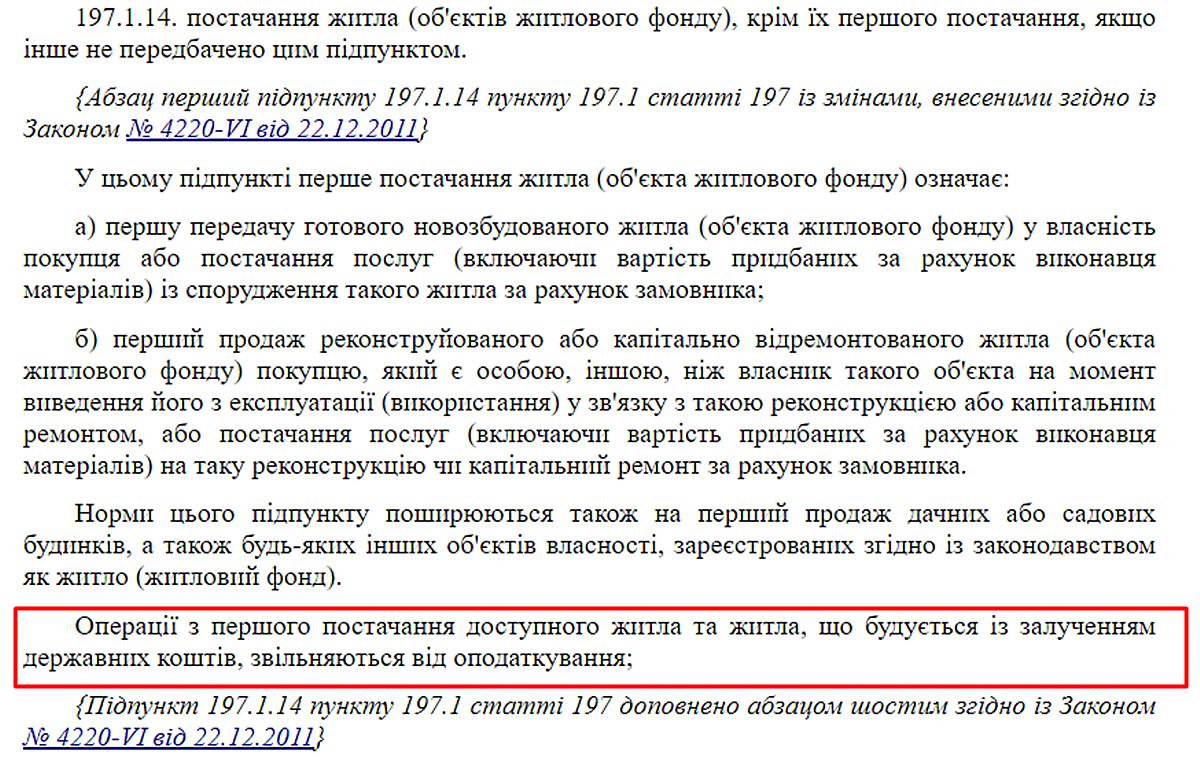 Законопроект изменений в Налоговый Кодекс Украины - введение НДС на поставки жилья