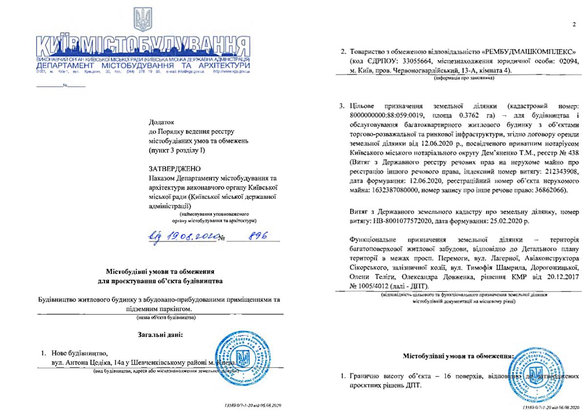ЖК по ул. Цедика, 14-А ГУО на проектирование