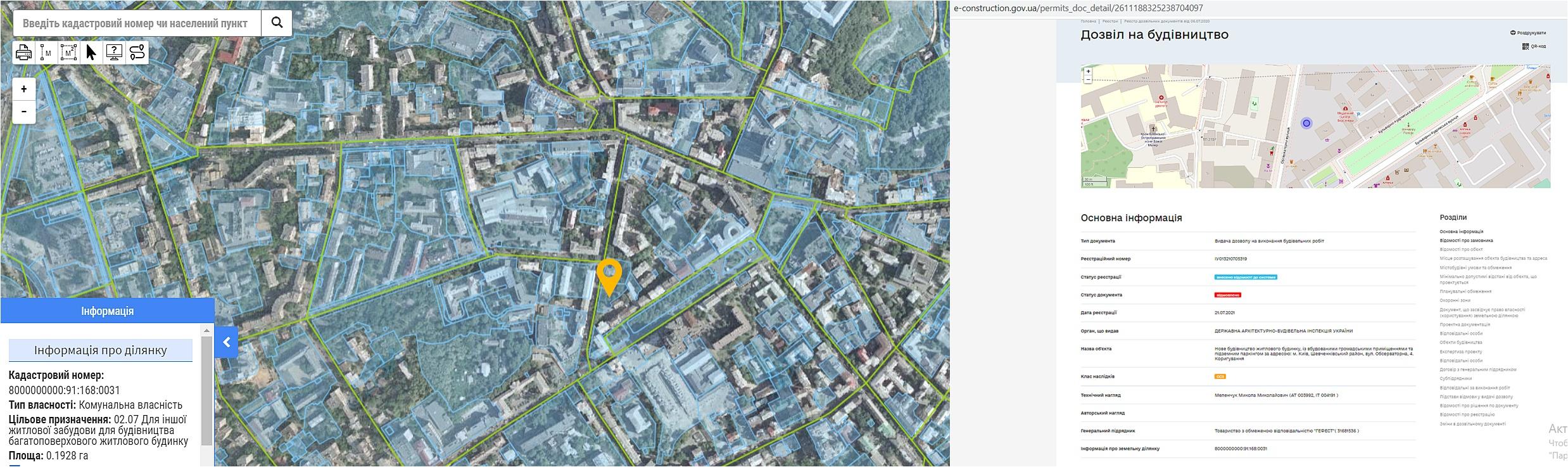 Проект ЖК по ул. Обсерваторная, 4 данные кадастра и разрешение на строительство