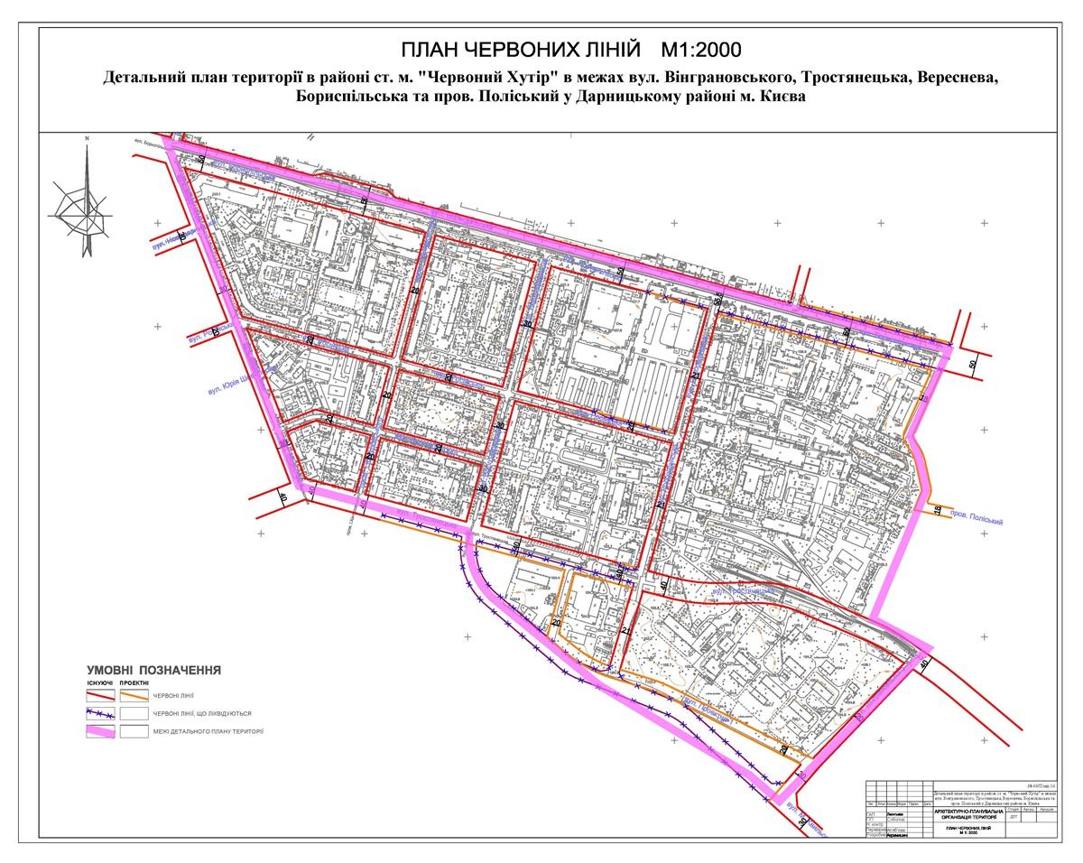 ДПТ Красного Хутора план красных линий будущей улично-дорожной сети