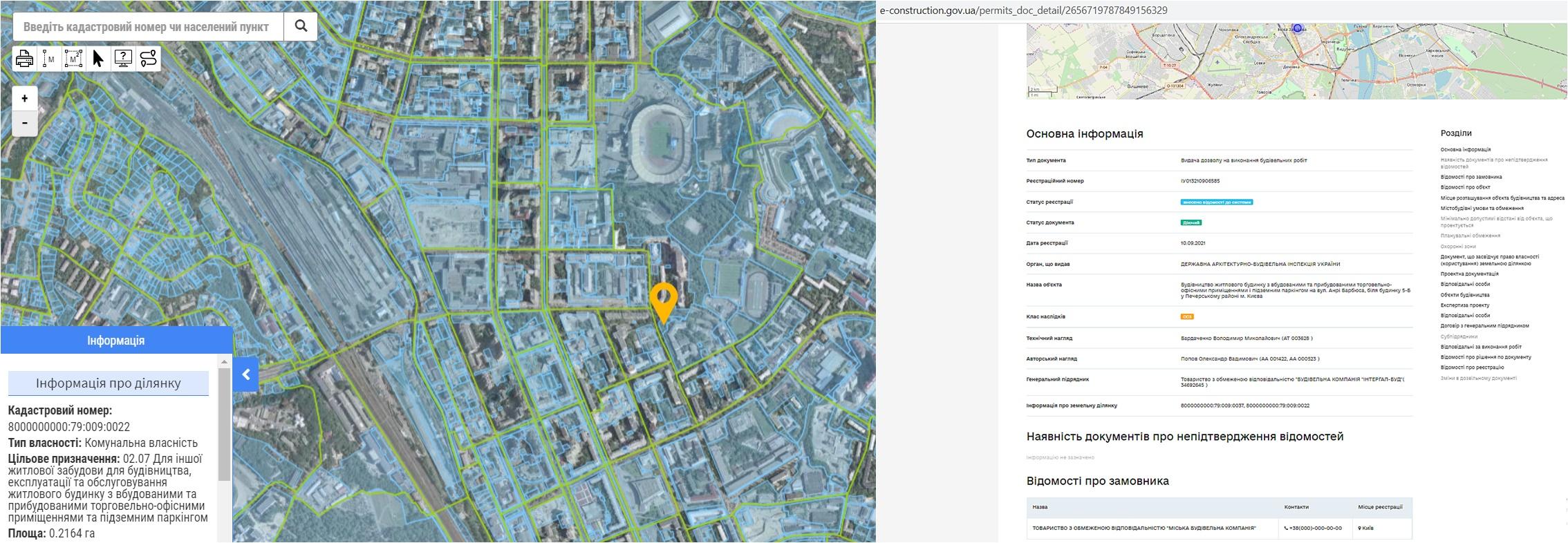 ЖК по ул. Барбюса, 5-Б данные кадастра и Разрешение в реестре