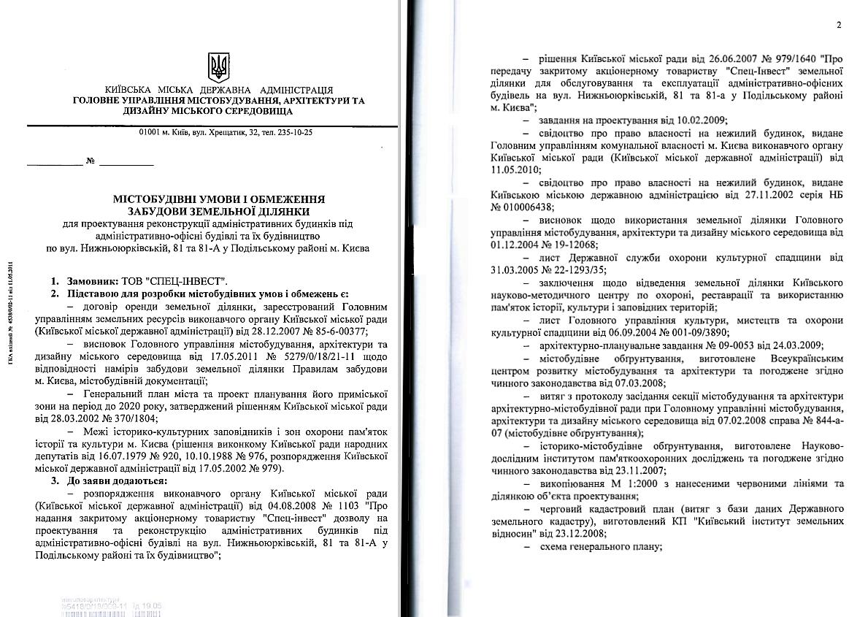 ЖК Компас Центр ГУО на реконструкцию