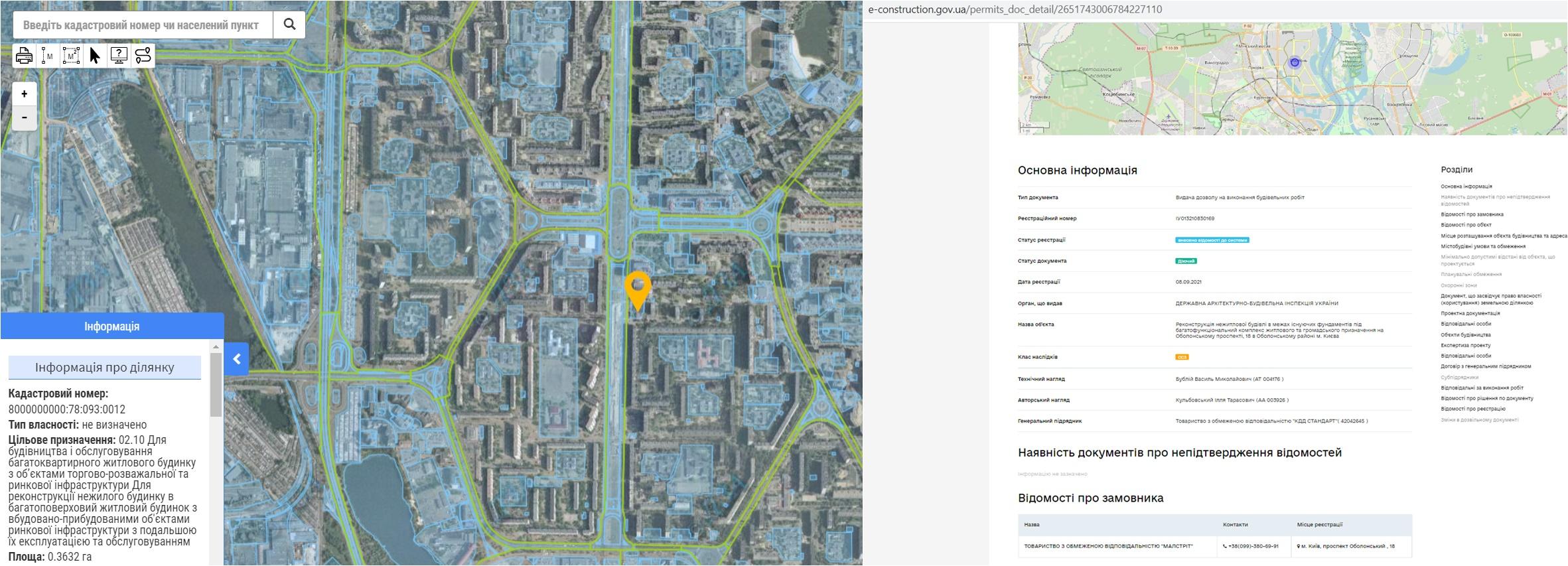 Будущий ЖК на Оболонском проспекте, 18 данные кадастра и Разрешение в реестре