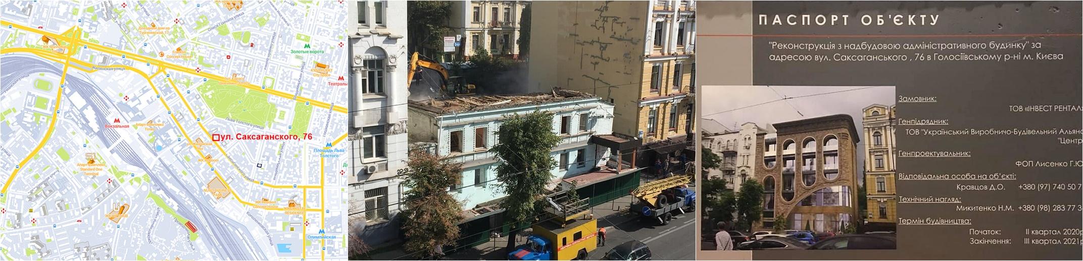 Проект реконструкции здания по ул. Саксаганского, 76 паспорт и на карте