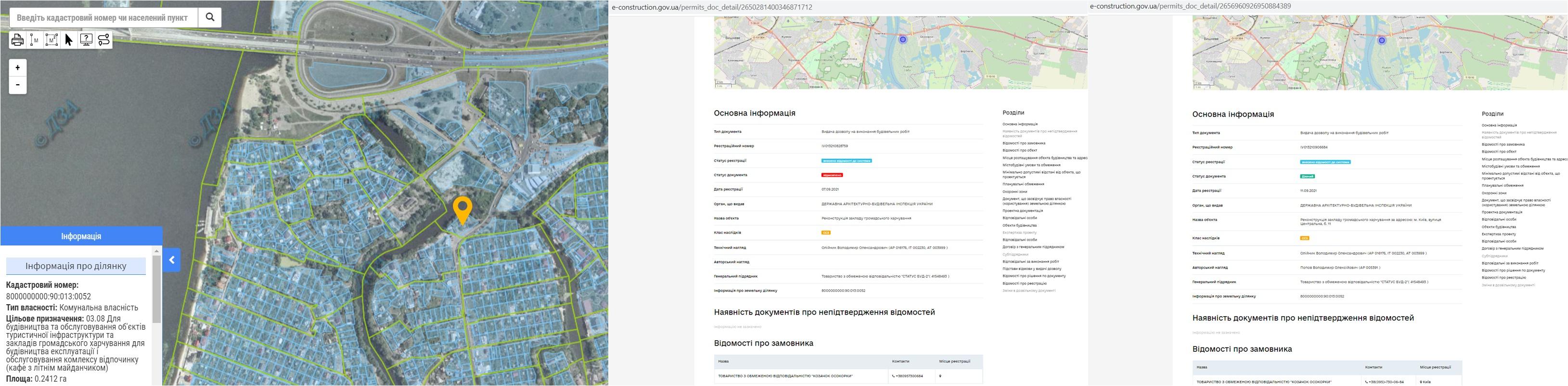 Проект по ул. Центральная, 11 данные кадастра и Разрешение в реестре