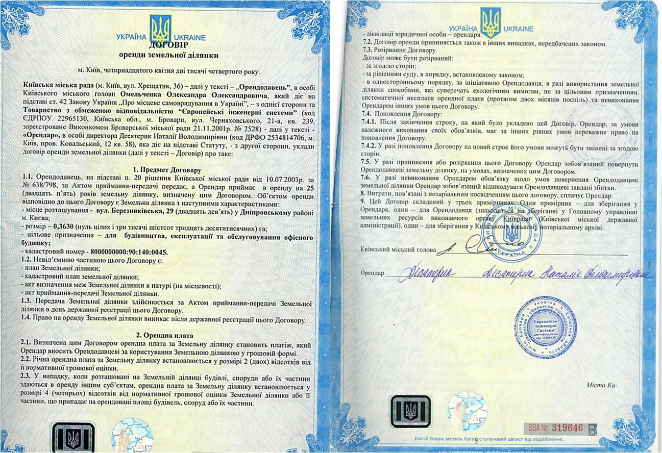 ЖК Kub 29 договор аренды земельного участка