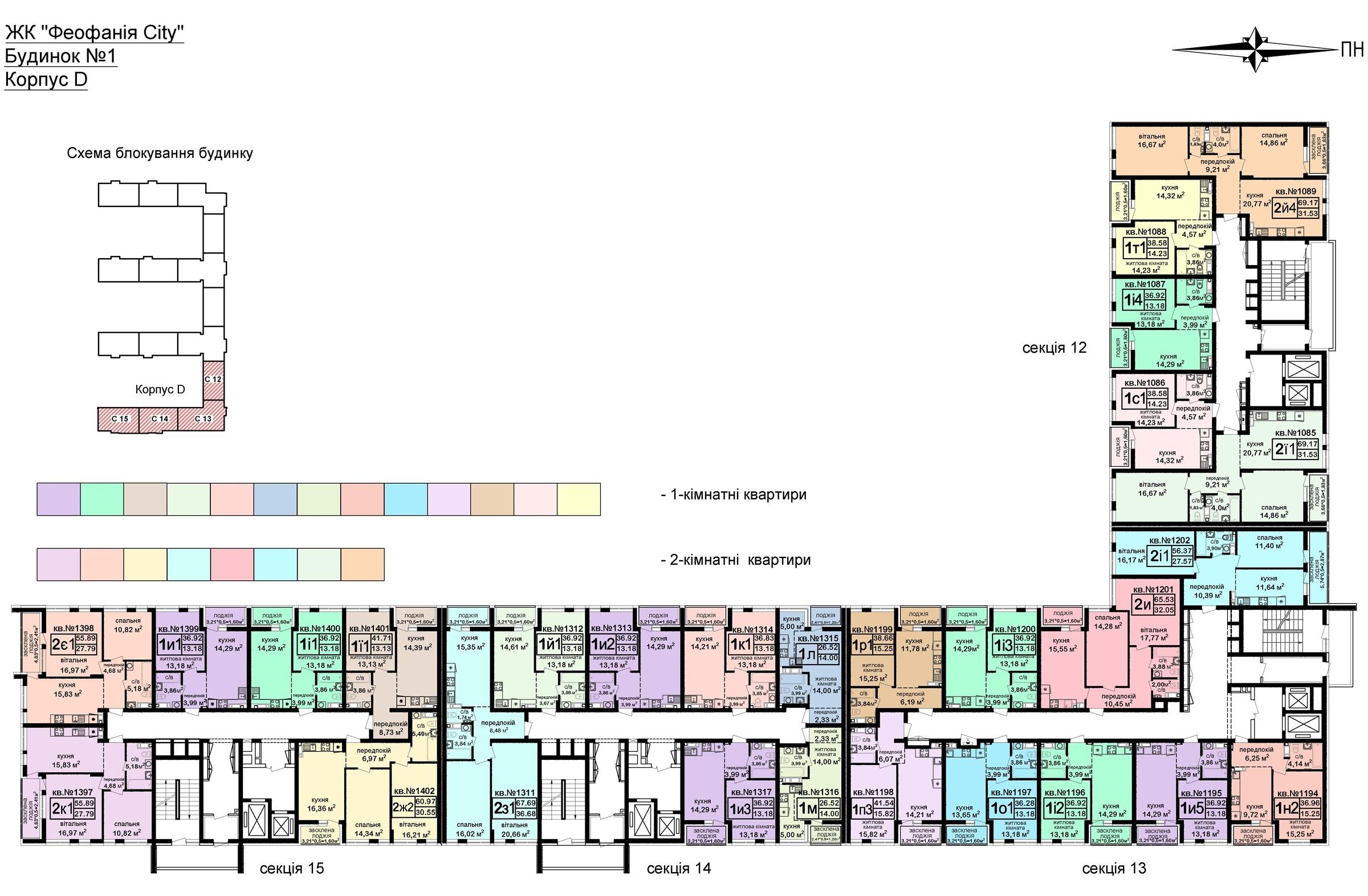 ЖК Феофания Сити поэтажный план секций